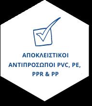 ΑΠΟΚΛΕΙΣΤΙΚΟΙ ΑΝΤΙΠΡΟΣΩΠΟΙ PVC, PE, PPR & PP